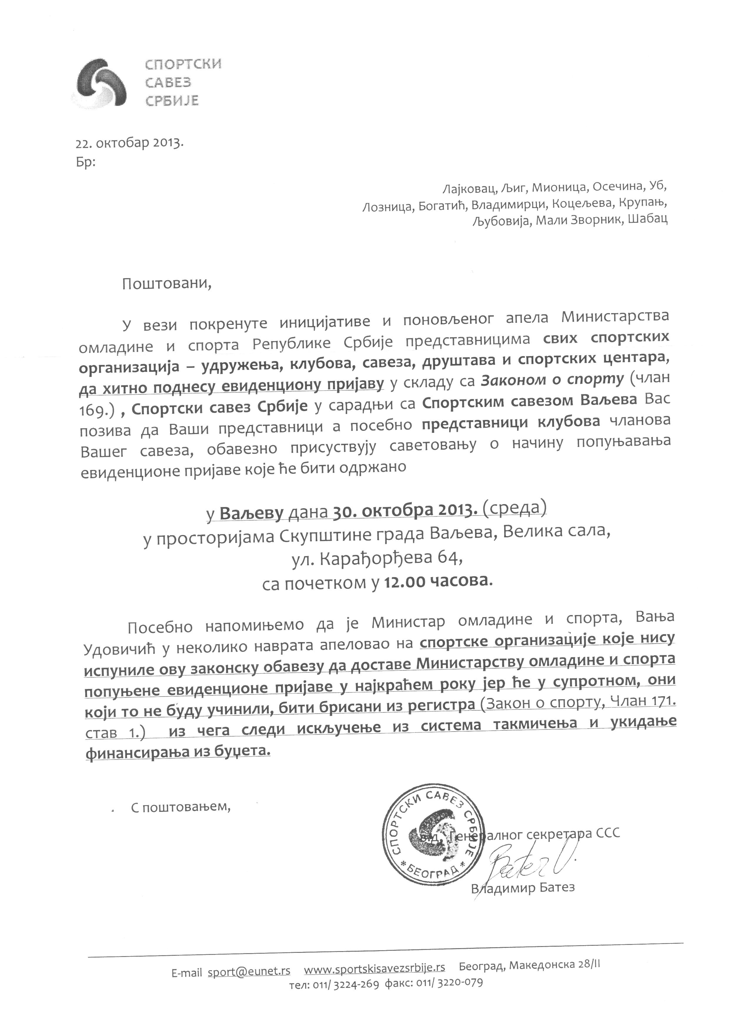 sportski savez srbije obavetenje u vezi slanja evidencione prijave MOSu-page-001